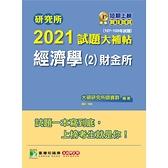 研究所2021試題大補帖(經濟學(2)財金所)(107~109年試題)