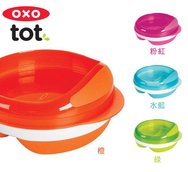 美國 OXO tot 嬰幼兒餵食防滑分隔雙層/分層餐盤 橙/水藍/綠/粉紅