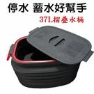【JIS】C063 大號伸縮摺疊箱 摺疊水桶 37L 停水 儲水 蓄水 伸縮桶 儲物箱 雜物箱 野餐露營