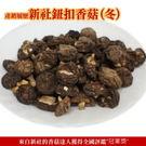 產銷履歷新社鈕扣香菇(冬)150g
