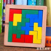 拼圖玩具  方塊積木兒童益智拼圖玩具3-4-6周歲幼兒園男女孩智力開發 KB11061【歐爸生活館】