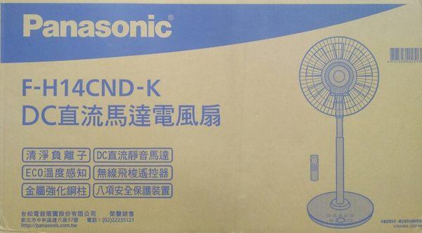 Panasonic國際牌 14吋DC直流風扇F-H14CND-K ◎順芳家電◎