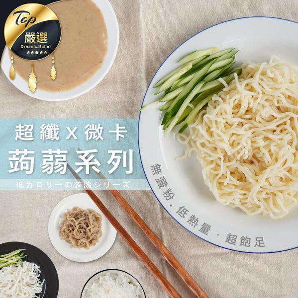 超纖 微卡蒟蒻系列【HTE004】蒟蒻麵蒟蒻米海藻烏龍麵無澱粉低卡食品減肥餐可素食#捕夢網
