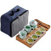 整套家用陶瓷茶壺茶杯旅行功夫茶具旅游戶外便攜式車載小茶盤套裝 js1936『科炫3C』