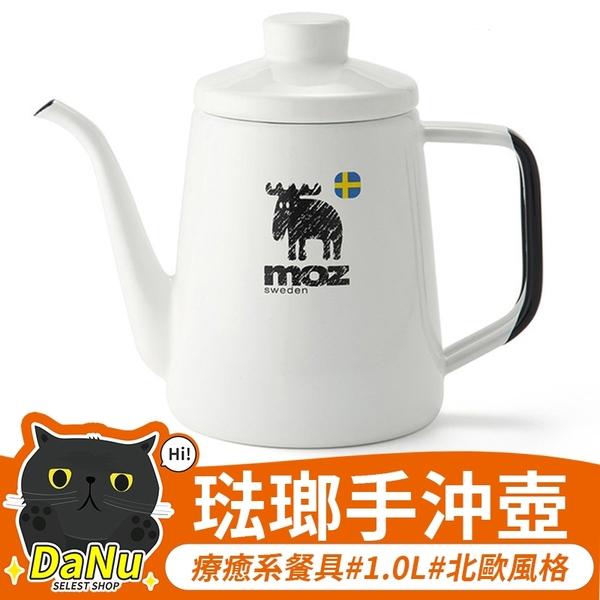 MOZ麋鹿 1.0L琺瑯手沖壺 北歐風格 下午茶必備 療癒系餐具【Z210107】