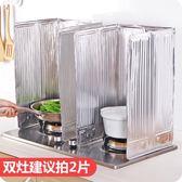 爐具廚房隔油防油濺擋板隔熱防濺水折疊擋火板分隔板擋油架加長版