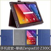 手托皮套 華碩Zenpad 10 Z300C 保護套 平板皮套 牛皮紋 支架 華碩 Z300CL 平板套 保護殼 平板電腦皮套