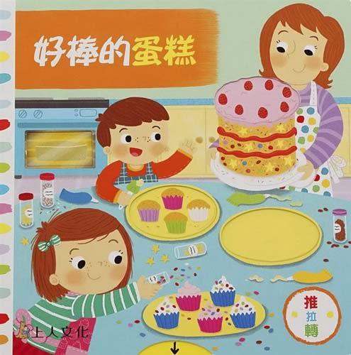 好棒的蛋糕【立體遊戲書】