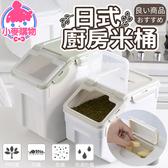 現貨 快速出貨【小麥購物】家用廚房米桶 可雜糧 量杯 儲米桶 保鮮盒 手提收納桶【C208】