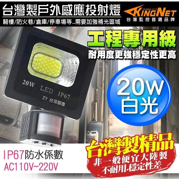 監視器攝影機 KINGNET 工程級 紅外線感應燈 台灣製 LED 20W 戶外防水防塵 IP67 照明燈