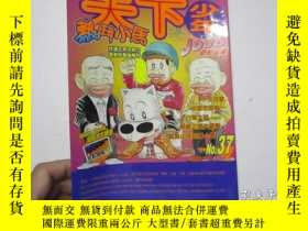 二手書博民逛書店16開漫畫週刊罕見天下少年 1996年 第37期Y24992