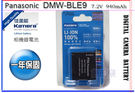 *數配樂*佳美能 Kamera Panasonic DMW-BLE9 DMW-BLG10 電池 GF3 GF3X GF5 GF6 GX7 LX100 ZS60 TZ80 保固1年 DMW-BLG10E