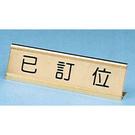新潮指示標語系列  L型鋁合金座(小)-已訂位TA-205 / 個