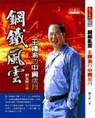 (二手書)鋼鐵風雲:王鍾渝的中鋼歲月