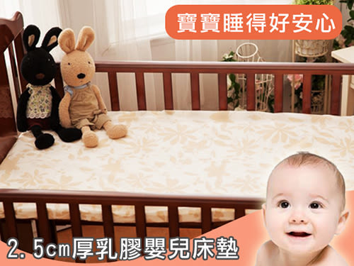 純天然嬰兒乳膠床墊 專櫃 Royal Duck皇室鴨/幼稚園地墊/中床尺寸 60x120x厚度2.5cm /伊柔寢飾