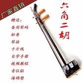 二胡 二胡樂器 送音標貼 初學 仿紅木初學六角二胡馬尾弓民族樂器教程T
