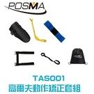 POSMA 高爾夫5款動作矯正套組 搭黑色束口後背包 TAS001