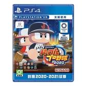 【PS4 遊戲】實況野球 2020《日文版》