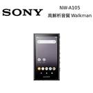 【結帳再折+24期0利率】SONY 索尼 16GB 隨身數位播放器 NW-A105 公司貨