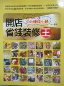 【書寶二手書T9/設計_WFW】開店省錢裝修王_唐芩