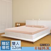 幸福角落 大和防螨抗菌表布12cm超釋壓記憶床墊安眠組-雙人5尺櫻花粉