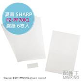 現貨 日本 夏普 SHARP FZ-PF70K1 空氣清淨機 濾紙 6入 適用 FX55 EX55 DX70 DX50