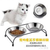 寵物食盤 狗狗貓咪犬吃飯喝水食盆食具套桌不銹鋼鐵架雙碗 nm6376【VIKI菈菈】