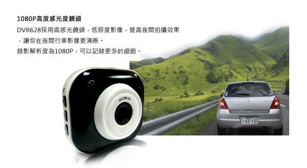 [富廉網] [五月特惠 限量$999]  CORAL DVR628 - 輕巧型 1.8吋 1080P 熊貓眼行車記錄器 附G-Sencor 碰撞緊急鎖