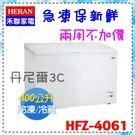 """最新""""兩用型""""升級不加價【禾聯 HERAN】400L臥式冷凍/冷藏櫃《HFZ-4061》"""