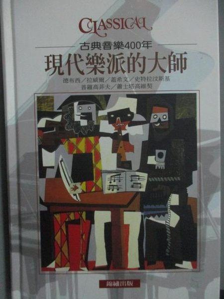【書寶二手書T4/音樂_MRO】古典音樂400年-現代樂派的大師