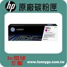 HP 原廠紅色碳粉匣 CF403A (201A)