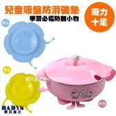 幼童用品  學習碗 碗蓋 防塵 防漏出 矽膠吸盤 兒童餐具 三色 寶貝童衣