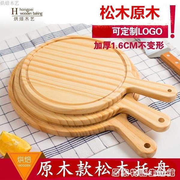 木質披薩板木托盤實木盤子切pizza西餐面包牛排蛋糕7 8 9寸披薩盤 居家物語