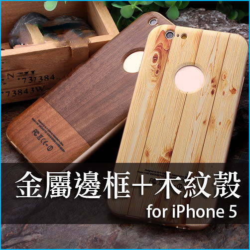 金屬邊框+木紋手機保護殼蘋果iPhone5木紋質感/細膩手感/抗摔散熱/自然時尚/精準按鍵孔位手機殼