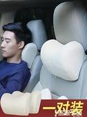 汽車頭枕 汽車頭枕護頸枕記憶棉靠枕座椅車載靠墊夏季車用枕頭車內裝飾 智慧