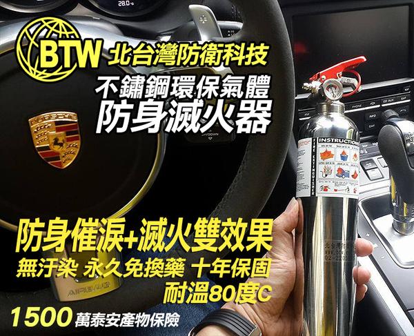 【北台灣防衛科技】BTW W-1 環保氣體無汙染防身車用滅火器(是滅火器也是防身噴霧器)