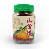 【台灣尚讚愛購購】南化-山金桔300g