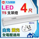 大友照明 LED T5 支架燈 四尺 4...