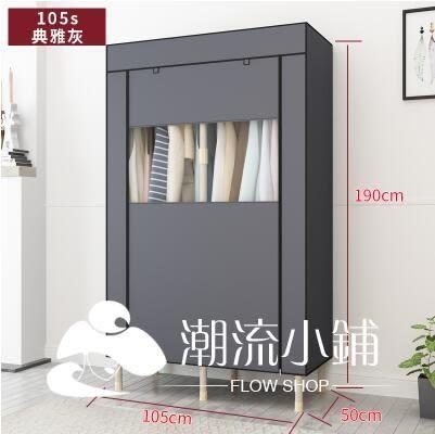 鋼管加粗加固雙人組裝簡易衣柜布藝收納衣櫥 潮流小鋪