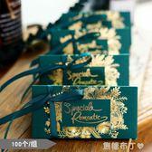 森系婚禮喜糖盒結婚創意喜糖盒子結婚糖果盒袋婚慶用品100只 焦糖布丁