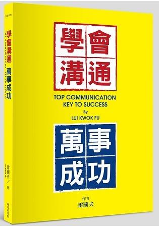 學會溝通.萬事成功 TOP COMMUNICATION.KEY TO SUCCE