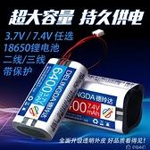 電池3.7v/7.4V鋰18650充電擴音器組大容量看戲機廣場舞音響唱戲機電池 多色小屋