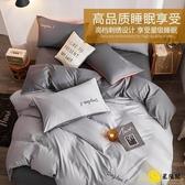 床包組 床單被套四件套夏天冰絲夏季床上用品學生宿舍被單人床品三件套件