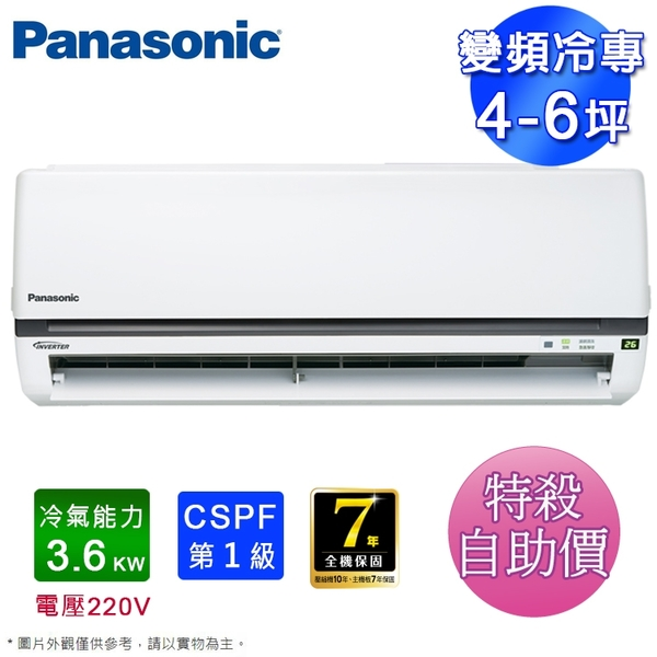 Panasonic國際牌4-6坪一級變頻冷專分離式冷氣 CS-K36FA2+CU-K36FCA2(電壓220V)~自助價