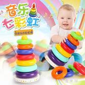嬰兒玩具疊疊樂七彩虹塔彩虹圈玩具6-12個月益智套圈玩具 QG5987『優童屋』
