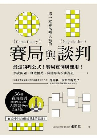 第一本專為華人寫的賽局與談判:最強談判公式!賽局實例與運用!解決問題、創造優勢、