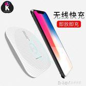 iPhoneX無線充電器iPhone8蘋果8Plus快充QI無限小米iPhone安卓X板 溫暖享家