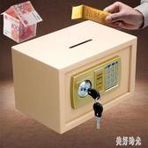 迷你小型小店密碼收銀投幣式保險箱保險柜隱形錢箱保管箱存錢罐 aj6024『美好時光』