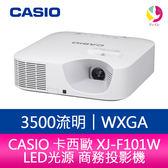 分期0利率 CASIO 卡西歐 XJ-F101W 3500流明 WXGA LED光源 商務投影機 日本公司貨