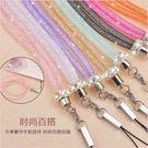 【不挑色】閃耀水鑽 掛繩 手機掛繩 掛脖子 繩子 糖果色 奢華 時尚 手鏈